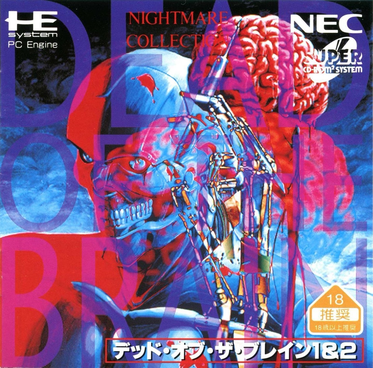 Nightmare Collection box art